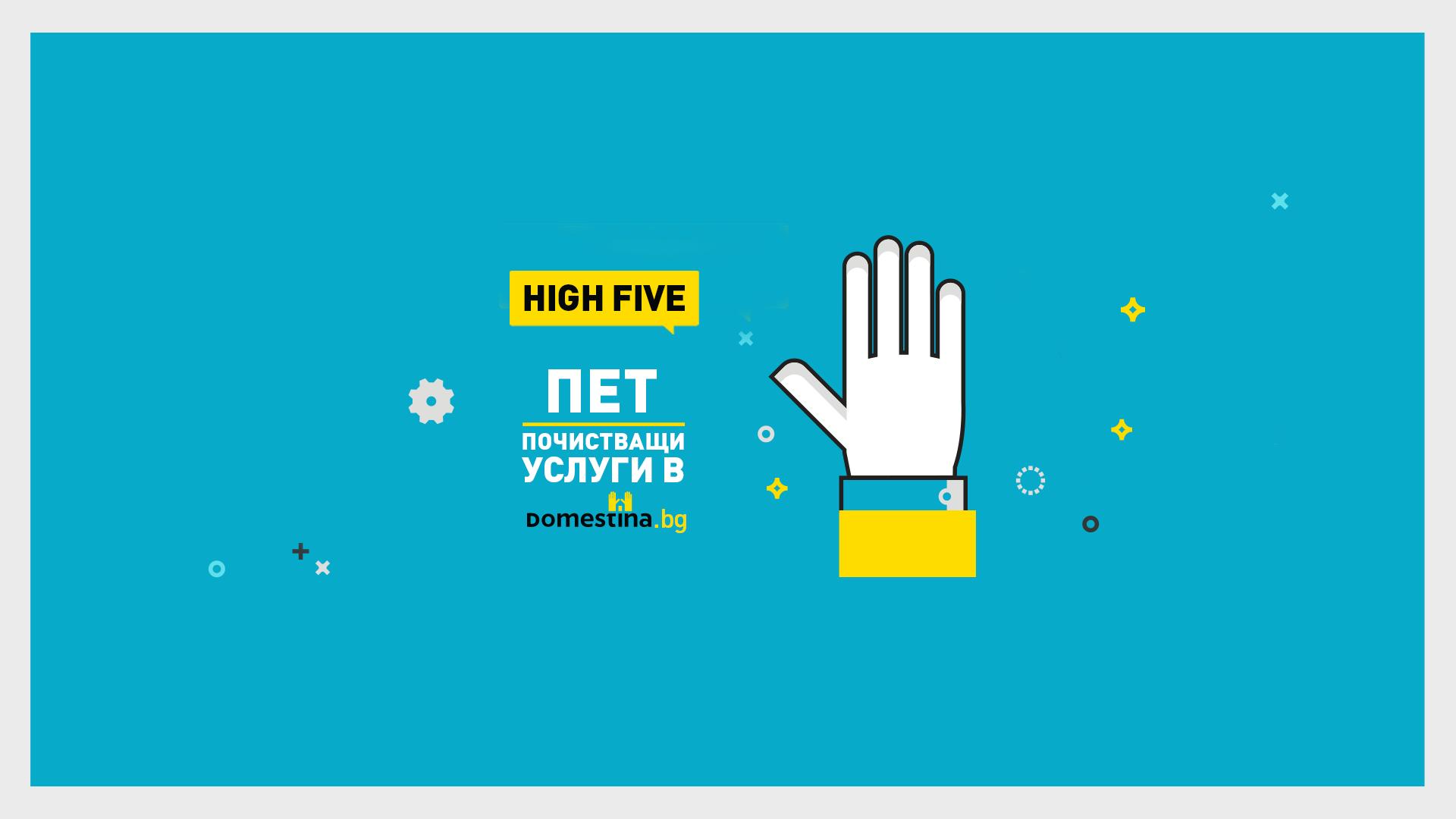 HIGH FIVE с пет почистващи услуги в domestina.bg