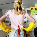 """Услугата """"Почистване след ремонт"""": да спестим усилия за сметка на повече качество"""